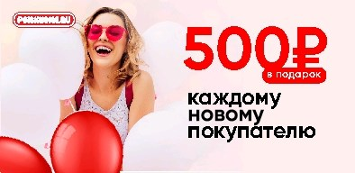 welcome 5000р_1